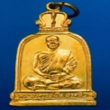 เหรียญระฆังอ.ฝั้น ศิษย์ทอ. ส.ชาญยุทธ