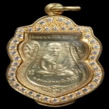 เหรียญหลวงพ่อทวด รุ่นเลื่อนสมณศักดิ์ บล๊อคนิยม อัลปาก้า