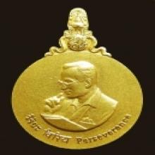 เหรียญพระมหาชนก เนื้อทองคำ พิมพ์เล็ก