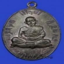 เหรียญเจริญพรบน หมายเลข 217 เนื้อนวโลหะ ลป.ทิม วัดละหารไร่