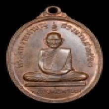 เหรียญสรงน้ำ หลวงพ่อพรหม วัดช่องแค ปี 2517