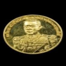 เหรียญกรมหลวงชุมพร หลักเมืองชุมพร ปี2535