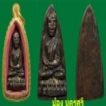 Luang Bhor Thuad 2505 หลวงพ่อทวด เตารีดเล็ก