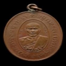 เหรียญรุ่น 1 หลวงพ่ออ่อน วัดท้ายตลาด จ.เพชรบุรี # 1