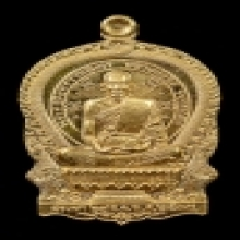 เหรียญนั่งพาน ทองคำเบอร์ 234 ล.พ.ยิด