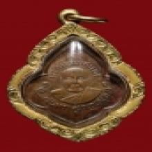 เหรียญหลวงปู่จันทร์ วัดบ้านยาง รุ่นแรก