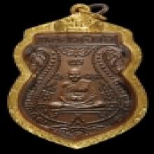 เหรียญเสมา หลวงปู่ดู่ วัดสะแก ปี 2526