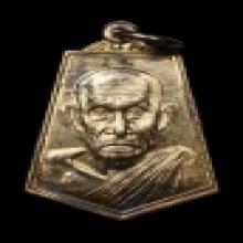 เหรียญห้าเหลี่ยมใหญ่ ลพ.สงฆ์ วัดเจ้าฟ้าศาลาลอย ปี2519