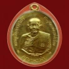 เหรียญรุ่นแรก ครูบาผาผ่า