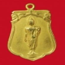 เหรียญยี่สิบห้าพุทธศตวรรษเนื้อทองคำสภาพพอสวย