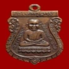 เหรียญหลวงปู่ทวด วัดช้างไห้ รุ่นแรก ปี2501