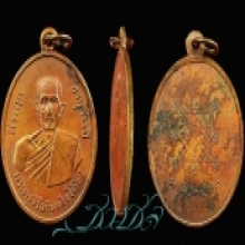 เหรียญหลวงปู่โต๊ะรุ่น ๒