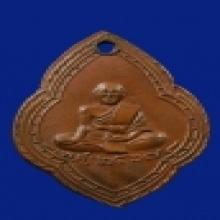 เหรียญหลวงปู่ศุข รุ่น ๒๔๖๗
