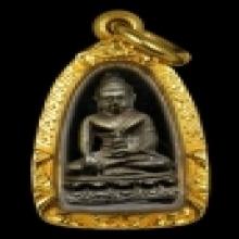 พระชัยวัฒน์ ปวเรศ วัดประดู่ฉิมพลี หายากสร้างน้อย เลี่ยมทองพร