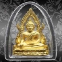 พระพุทธชินราชทองคำ รุ่นมหาลาภ พิษณุโลก