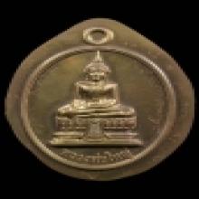 เหรียญหลวงพ่อใหญ่ เจ้าคุณพระภาวณาวิสุทธิโสภณ (สุรศักดิ์) วัด