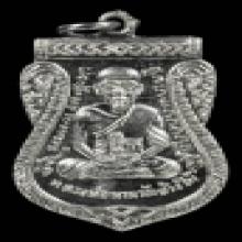 เหรียญเลื่อนสมณศักดิ์ หลวงปู่ทวด วัดช้างให้ ชุบนิเกิล