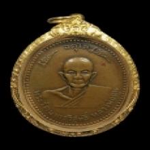 เหรียญรุ่นแรกหลวงปู่ดุลย์
