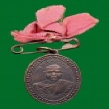 เหรียญหลวงปู่กลีบรุ่นแรก วัดตลิ่งชัน