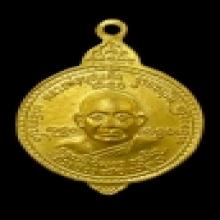 หลวงพ่อประกาศิต บุญเย็น หลังสมเด็จพระเจ้าพรหมมหาราช เนื้อทอง