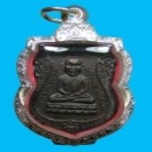 เหรียญหลวงปู่ทวด รุ่นแรก ปี 2500