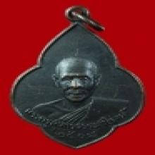 เหรียญหลวงพ่อสงวน วัดเนรัญฯ อ.ชะอำ จ.เพชรบุรี รุ่นแรก