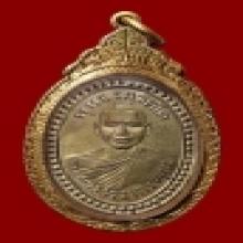 เหรียญรุ่นแรก กะไหล่เงิน หลวงปู่กลีบ วัดตลิ่งชัน