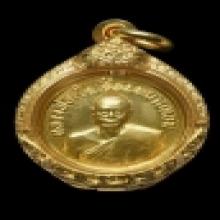 เหรียญกลมเล็ก หลวงพ่อเงิน วัดดอนยายหอม