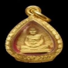 เหรียญหล่อใบโพธิ์ เนื้อทองคำปี 2534  หลวงพ่อแช่ม