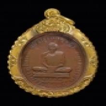 เหรียญหลวงพ่อเดิม วัดหนองโพธิ์ พิมพ์ต้อ ปี 2482