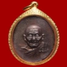 เหรียญหน้าอรหันต์หลวงปู่สี สวยแชมป์