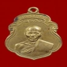 เหรียญ2500หลวงพ่อเต๋รุ่น3เนื้อทองแดงกะไหล่ทอง