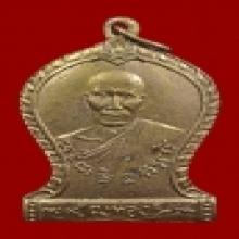 เหรียญรุ่นสอง หลวงพ่อเต๋ ทองแดงกระไหล่ทอง