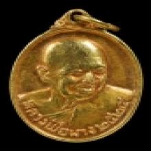 เหรียญนำโชคใหญ่ เนื้อทองคำ หลวงพ่อผาง