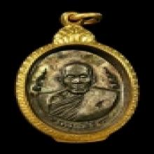 เหรียญกนกข้างหลวงปู่สีเนื้อนวะตลับทอง no.108