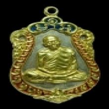 เหรียญเสมาเงินหน้าทองคำ ลงยา2สี หลวงปู่ทิม วัดละหารไร่