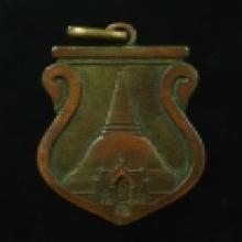 เหรียญพระปฐมเจดีย์ ปี 2465 สวย