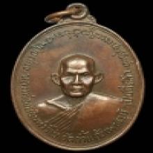 เหรียญรุ่นแรกหลวงพ่ออบ วัดถ้ำแก้ว  เพชรบุรี 1