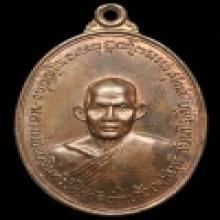 เหรียญรุุ่นแรกหลวงพ่ออบ วัดถ้ำแก้ว เพชรบุรี 2