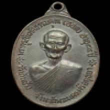 เหรียญจตุรพิธพรชัย หลวงพ่อออด วัดบ้านช้าง