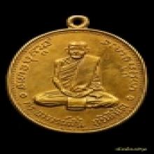 เหรียญหลวงปู่มั่น (เหรียญ 100ปี)