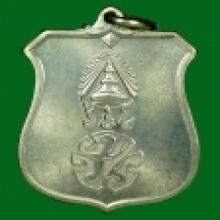 เหรียญที่ระลึกสงครามเวียดนาม ปี2510 เนื้อเงิน
