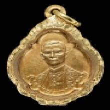 เหรียญในหลวง 4 รอบ ปี 2518 เนื้อทองแดง กะไหล่ทอง