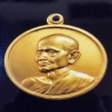 เหรียญ100ปี สมเด็จโต วัดระฆังเนื้อทองคำ