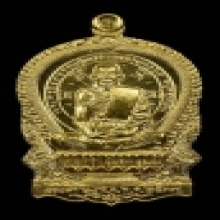 เหรียญนั่งพานหลวงพ่อยิคเนื้อทองคำปี2537