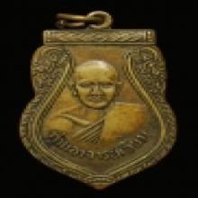เหรียญเสมาหลวงปู่เอี่ยม วัดสะพานสูง ฝาบาตร บล๊อคแรก ปี2500