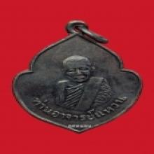 เหรียญหน้าวัว ลป.แหวน วัดดอยแม่ปั๋ง รุ่นแรก