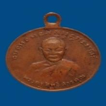 เหรียญหลวงพ่อจาดรุ่นแรก
