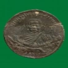 เหรียญหลวงพ่อเทศน์ โยธารักษ์ รุ่นแรก