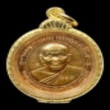 เหรียญลพ.แช่ม เนื้อทองคำ
